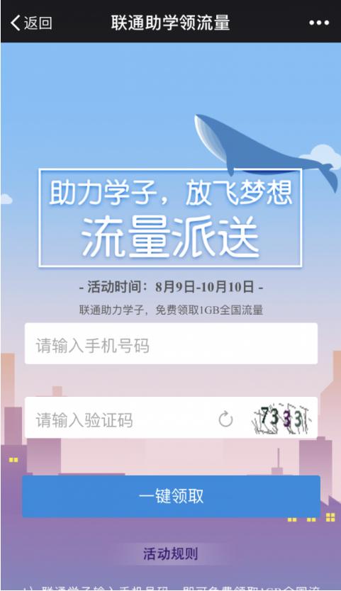 """联通用户福利 免费领取1G""""助学""""流量"""