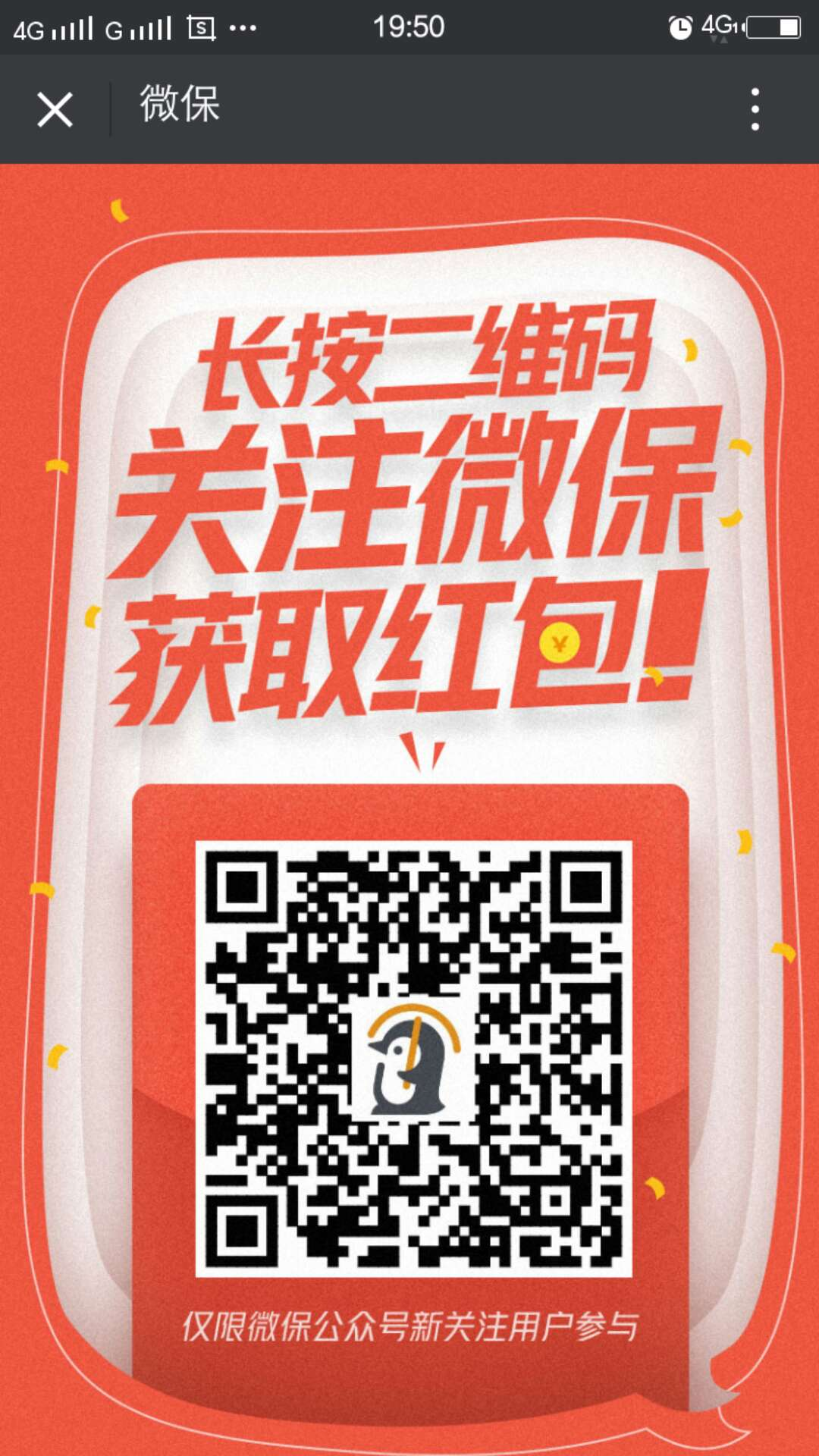 腾讯旗下微保 新用户关注微信公众号 抽奖微信红包