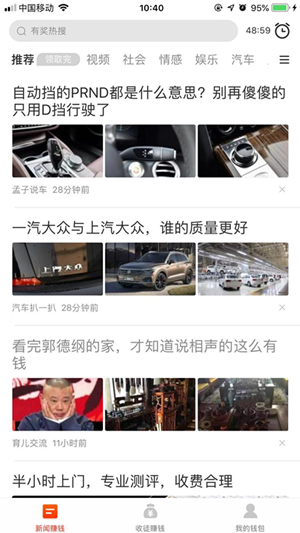 淘新闻文章列表