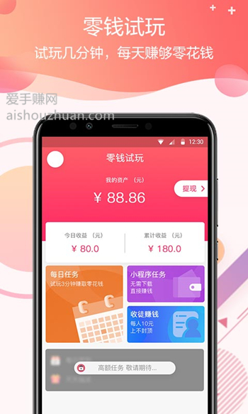 零钱试玩app截图1