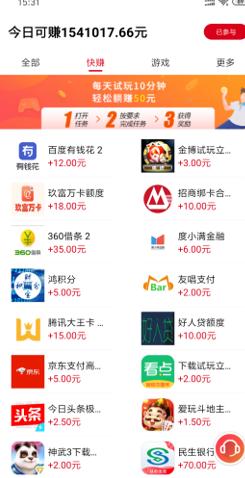 赚钱高手app截图