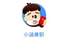 小涵兼职logo