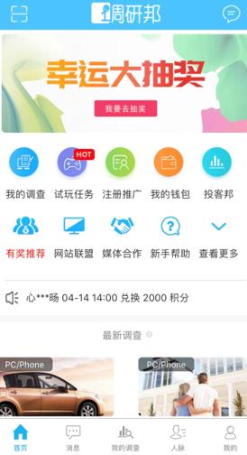 调研邦app截图